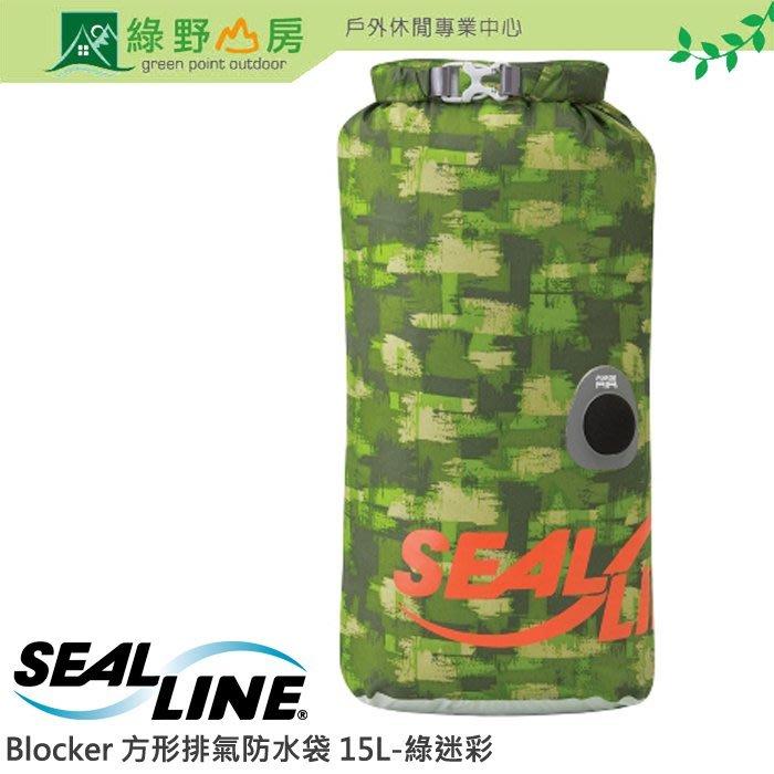 《綠野山房》SEAL LINE 美國 Blocker 方形排氣防水袋 15L 70D PU 塗層防水 綠迷彩 09764