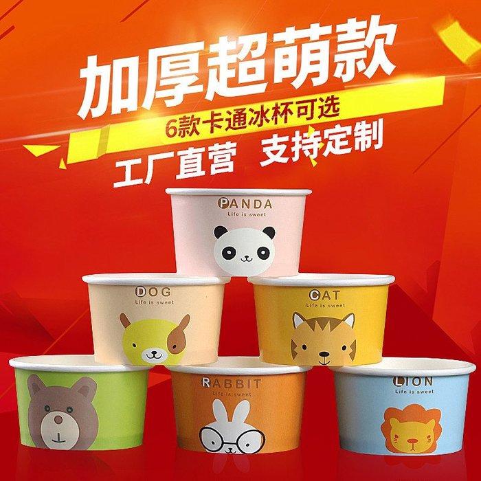 奇奇店-冰激凌紙杯一次性冰淇淋紙碗帶蓋雪糕酸奶盒子定制印logo#安全无毒 #輕巧 #韧性好