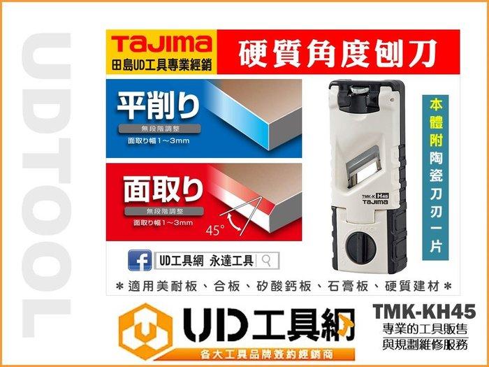 @UD工具網@ 田島 硬質建材導角刨刀 TMK-KH45 平面 角度 削邊器 適用石膏板 矽酸鈣 美耐板 Tajima