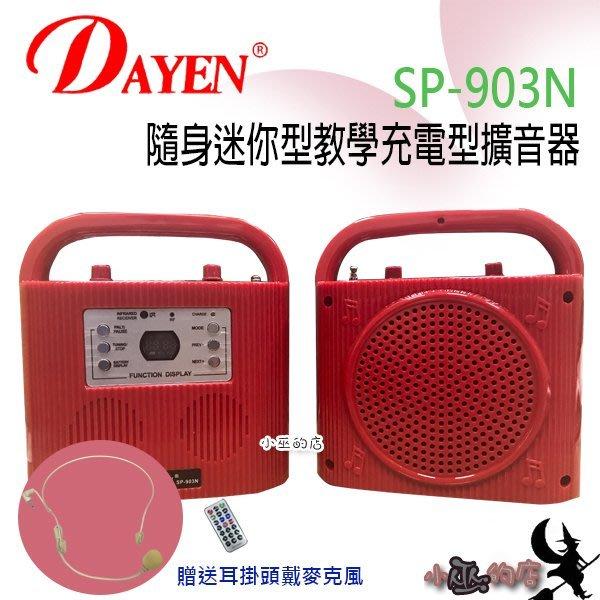 「小巫的店」*(SP-903n)Dayen迷你手提擴音機~含usb播放.25瓦,老師教學.導覽.贈頭帶麥克風(紅色款)