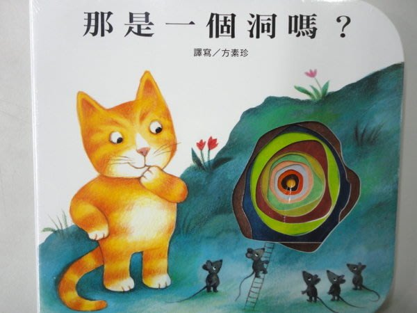比價網~上人文化【快樂學習洞洞書-那是ㄧ個洞嗎?】0~6歲~~櫃位2041