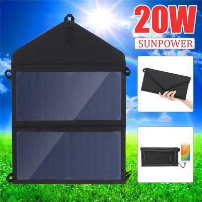 2折20W 單晶SUNPOWER可折疊 太陽能板 太陽電--池充電器USB輸出戶外露營應急充電電--源〖覓芳蹤〗
