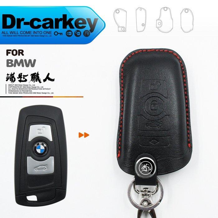 【鑰匙職人】BMW 2-series F22 F23 寶馬 汽車 2系列 感應鑰匙 鑰匙 皮套 鑰匙皮套 鑰匙包
