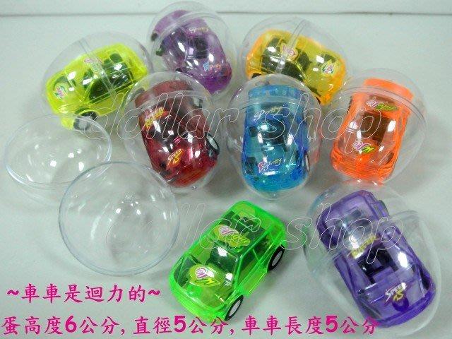 寶貝玩具屋二館☆【車車】超值網袋包裝8入蛋中車組(迴力車組)透明蛋殼八入迴力車