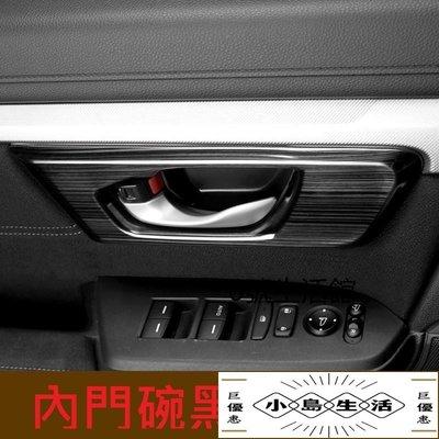 特價折扣HONDA本 CRV 5代 5.5代 內門碗 內門碗貼片 不銹鋼 飾板 飾條黑鈦C5-134 135汽車配件美容改裝生活 滿200元出貨