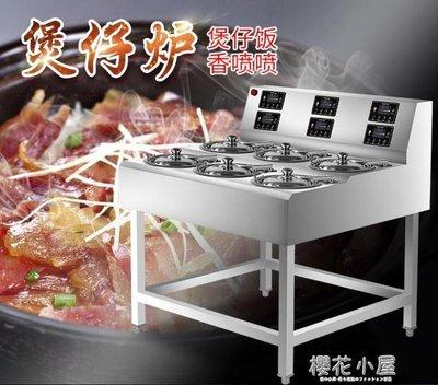 夏日清爽優惠購 樂創煲仔飯機 全自動智能商用電  夜行依