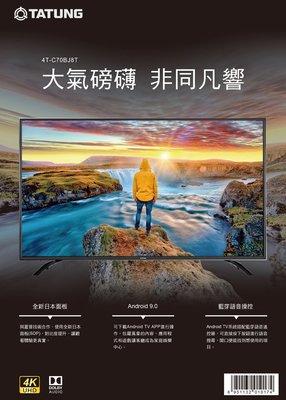 新上市【4T-C70BJ8T】大同液晶顯示器 4K 70吋 獨家濾藍光 安卓系統9.0 日本原裝面板 藍芽語音遙控器