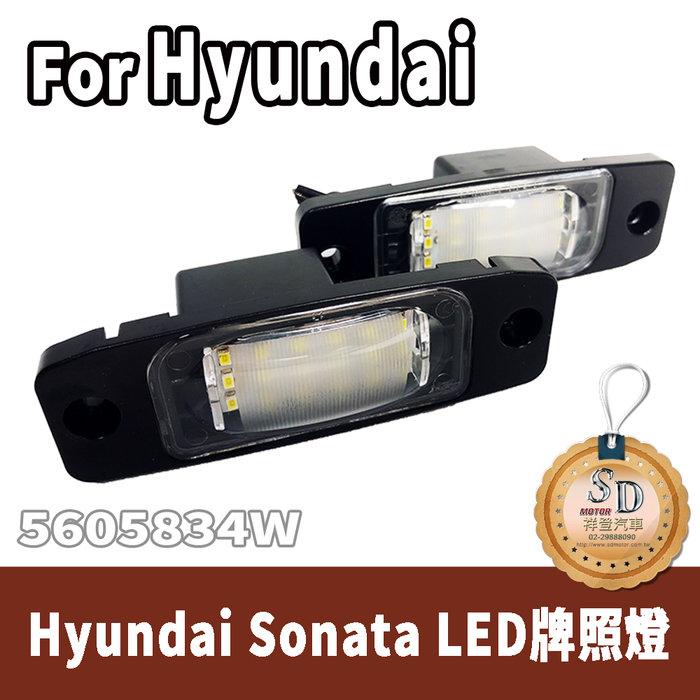 【SD祥登汽車】 For Hyundai Sonata LED 牌照燈