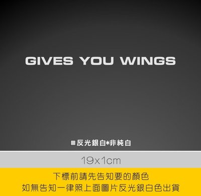 UONE 貨號277 GIVES YOU WINGS 3M反光訂製貼紙 新勁戰 BWS GTR ( 安全帽鏡片 JET