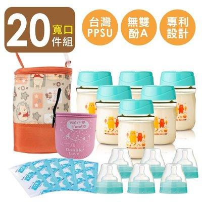 台灣專利 寬口150ml PPSU儲存瓶 母乳儲奶瓶+冰寶+奶瓶衣+保冷袋17件套【A10099】