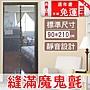 [2件6折] 門簾工房【防蚊門簾 魔鬼氈版】台...