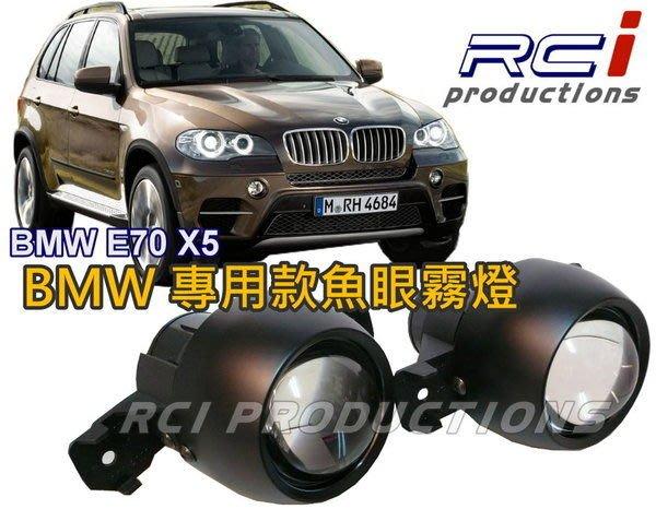 RCI HID專賣店 BMW 專用款  E84 X1 E83 X3 E70 X5 100%防水魚眼霧燈