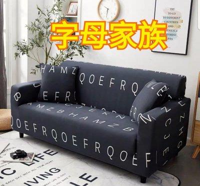 沙發套1+2+3人座(預購中,L型貴妃皆可用)-字母