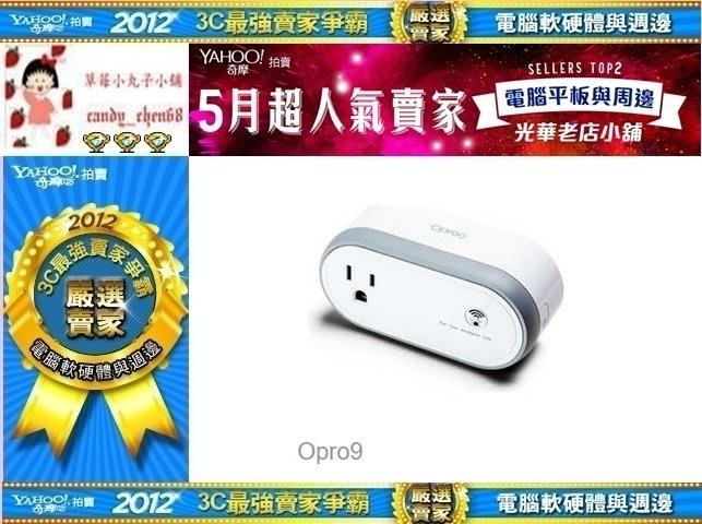 【35年連鎖老店】Opro9 iU9 蘋果 HomeKit 智慧插座 FHH107-01-001有發票/保固1年
