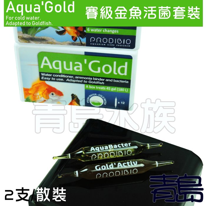 Y。。。青島水族。。。F-160-1法國BIO---Aqua'Gold賽級金魚活菌套裝 硝化菌 水質穩定劑==2支/散裝