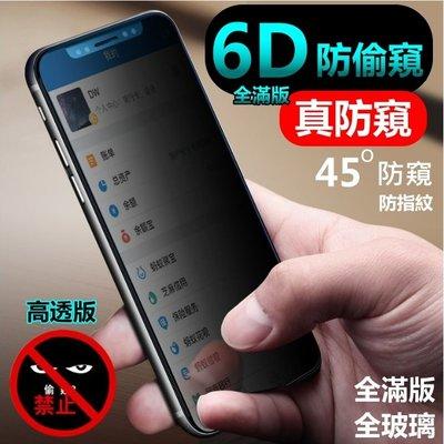 6D 防窺 滿版 iPhone 11 Pro i11Pro 保護貼 玻璃貼 防偷窺 防窺膜 iPhone11Pro 防摔