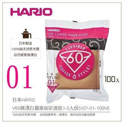晴天咖啡☼ VCF-01-100M無漂白濾紙1-2杯用100入 日本HARIO V60圓錐濾杯100張V01手沖咖啡