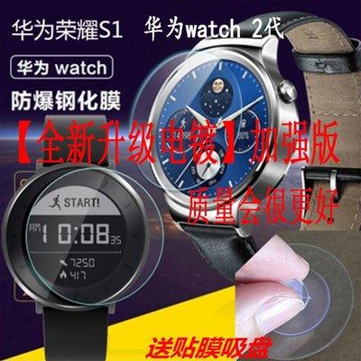 華為watch鋼化膜 榮耀S1智能手表鋼化玻璃膜 華為watch2代手表膜