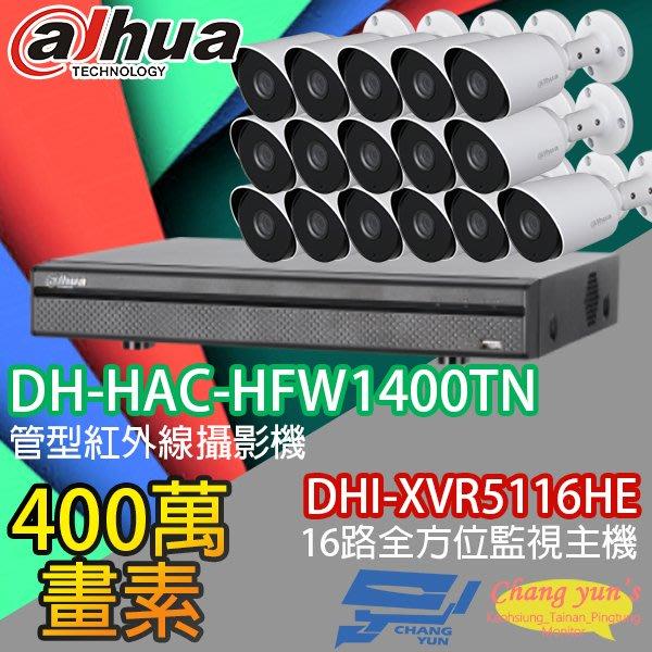 大華 監視器 套餐 DHI-XVR5116HE 16路主機+DH-HAC-HFW1400TN 400萬畫素 攝影機*16
