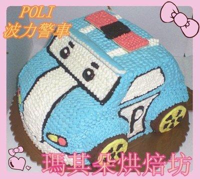 瑪其朵烘焙坊 造型蛋糕 卡通蛋糕 客製化蛋糕 8吋 波力 警車 門市編號0149