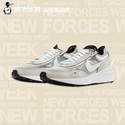 瑞果運動戶外專營~耐克NIKE WAFFLE ONE小SACAI米白灰減震休閒男子跑步鞋DA7995-100
