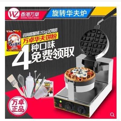 『格倫雅品』香港萬卓華夫餅機電熱單頭旋轉華夫爐商用松餅機格子可麗餅機烤盤