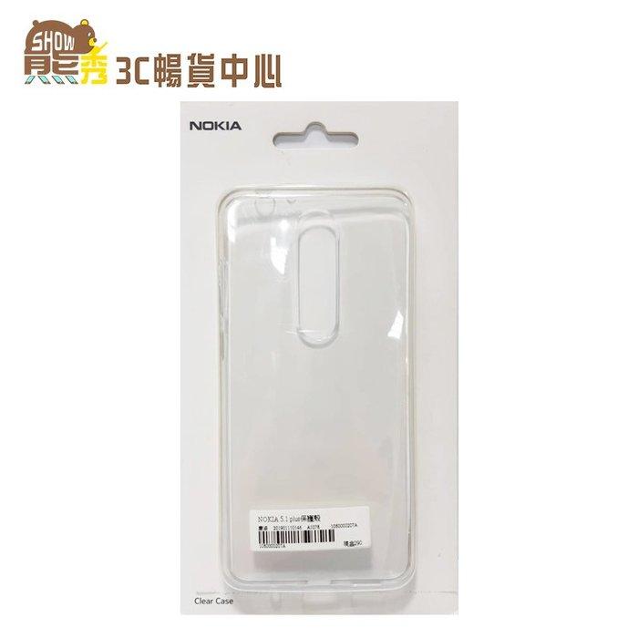 【熊秀】《全新附發票》NOKIA 8.1 5.1 Plus 5.1+ 保護殼 清水套 空壓殼