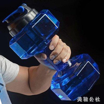 啞鈴 大容量太空杯便攜啞鈴健身隨手杯 ZB1273