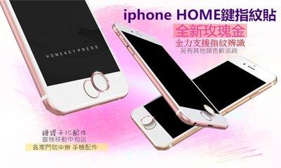 iPhone6 6S  PLUS 玫瑰金 指紋辨識按鍵貼 iPhone4/5 HOME鍵貼 IPAD 指紋識別貼 保護貼