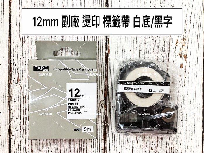 高雄-佳安資訊(含稅)Epson 12mm 副廠燙印標籤帶 白底黑字 適用LW-C410.LW-600P.LW-K420