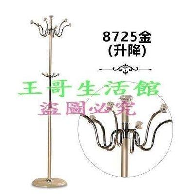 3513【新視界生活館】金屬衣帽架升降...