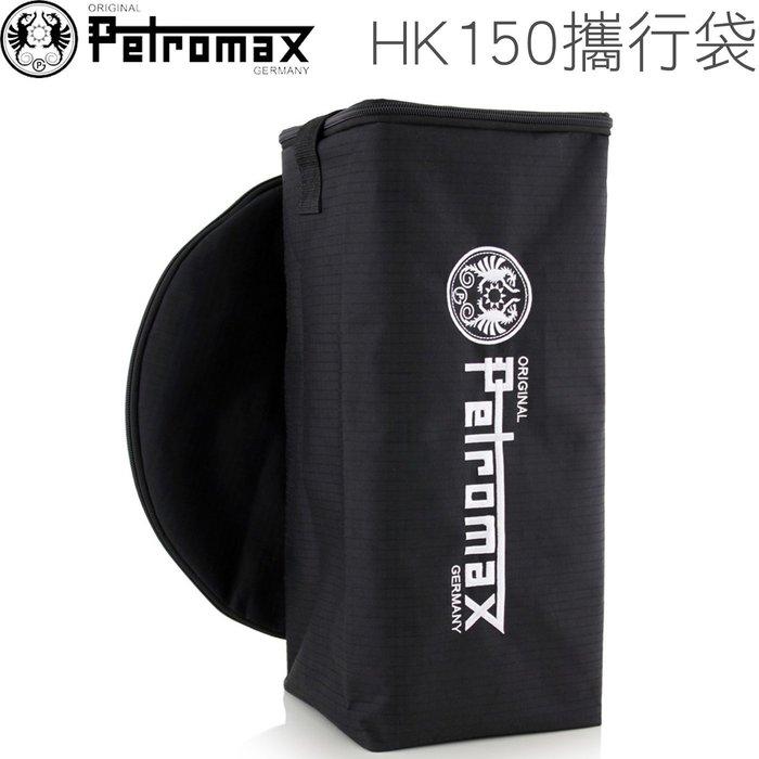 丹大戶外【Petromax】德國HK150系列燈&頂蓋攜行袋/收納袋/煤油汽化燈/保護袋/提袋 TA1