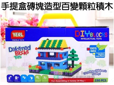 ◎寶貝天空◎【手提盒磚塊造型百變顆粒積木】220PCS,益智拼接積木,3D立體造型積木,拼插堆疊玩具
