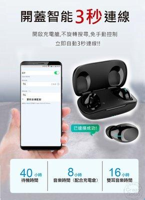 獨家贈K240旅充頭 原廠盒裝 MEES T6 TWS 立體聲 藍芽耳機 MS01V IF 真無線藍牙耳機 藍牙 迷你