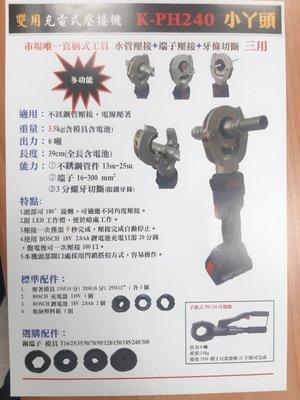 (來電更優惠)附發票KUDOS K-PH240 18V 充電式 油壓機 不鏽鋼管 壓接機ASADA ROMAX REMS