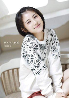 【布魯樂】《Amazon限定封定B_代訂》[日版書籍]日本女星《濱邊美波》寫真集:気ままに美 9784296104857