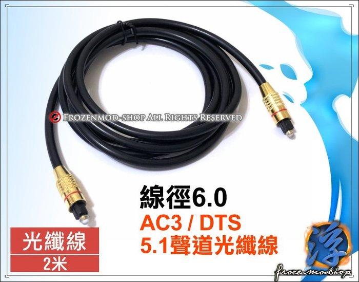 數位音源 光纖線 音訊傳輸線 音源線 杜比 DTS 5.1聲道 聲音線 2米