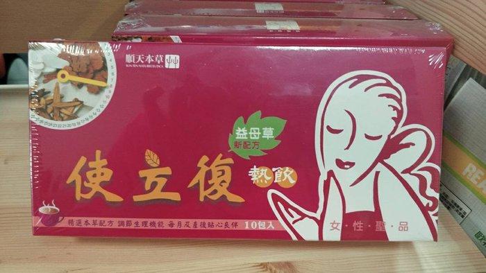 【喜樂之地】使立復熱飲(益母草生化湯) 一盒10包