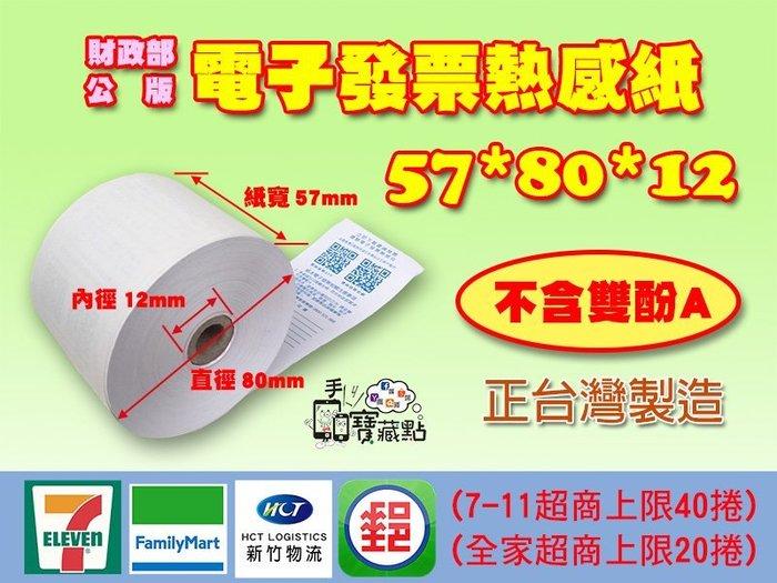 【手機寶藏點】電子發票感熱紙捲 57*80*12 mm.每捲32元.熱感紙.57x80x12mm 公版