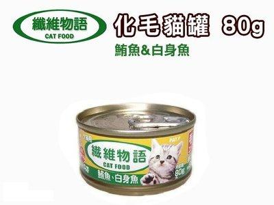 【另有多箱免運賣場】☆SNOW☆纖維物語化毛貓罐頭 鮪魚&白身魚80g 白肉 (80580019