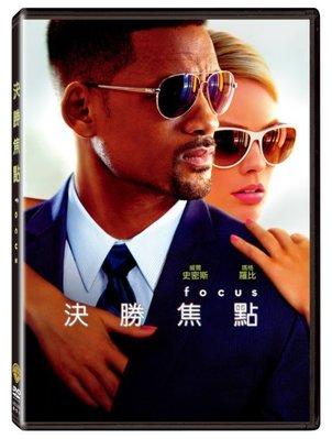 (全新未拆封)決勝焦點 FOCUS DVD(得利公司貨)