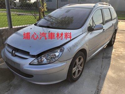 埔心汽車材料 報廢車 寶獅 Peugeot 307 SW 2.0 2004 零件車 拆賣