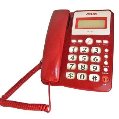 ♥國際3C♥【保固一年】G-PLUS 來電顯示 有線電話 LJ-1702/藍色/紅色 免持撥號/24組鈴聲可選