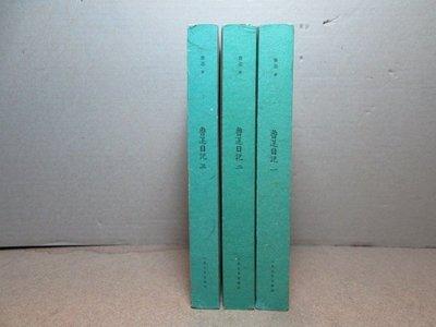 **胡思二手書店**《魯迅日記》全三冊合售 人民文學出版社 2006年 平裝  ch16