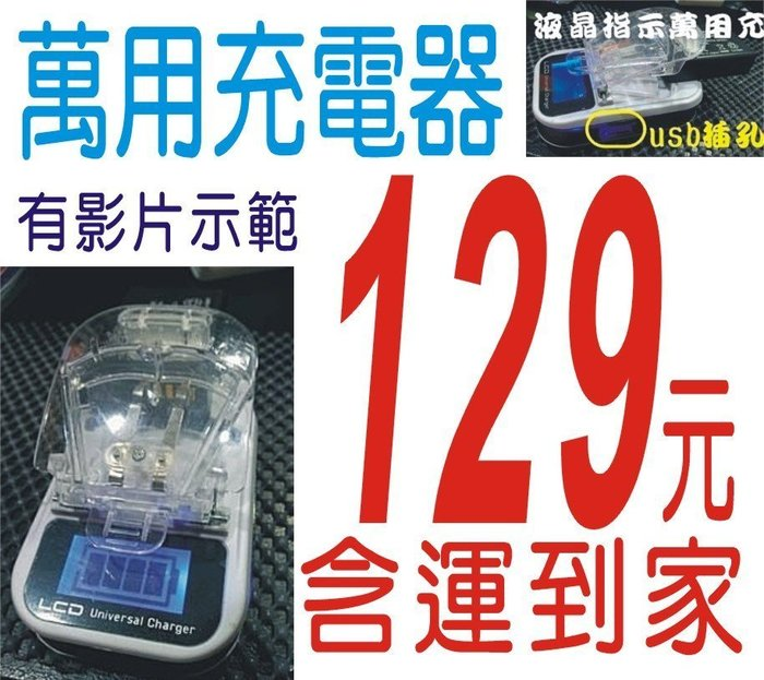 5MJ 萬用充電器 萬用充電線 手機電池 數位像機電池 都可充 自動搜尋正負極 6000mah電池599  1