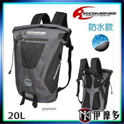 伊摩多※日本 2018 KOMINE SA-236 防水後背包 筆墊包 20公升 可放護脊背板 正版公司貨。灰黑 2色