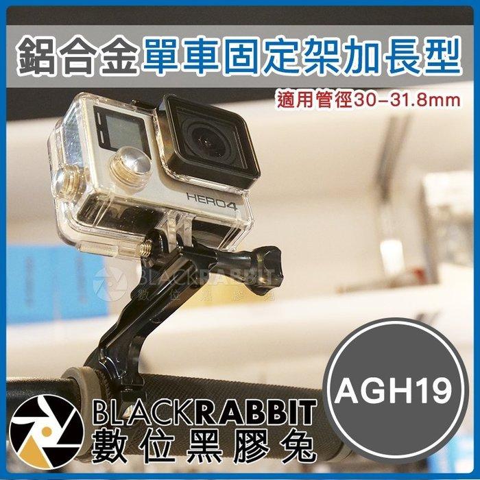 數位黑膠兔【 AGH19 鋁合金 金屬單車固定座 加長型 】 Osmo Action GoPro 機車支架 腳踏車支架
