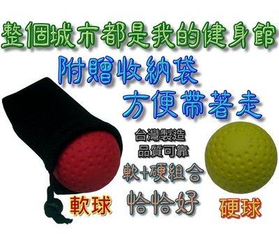 花生筋膜球.深層筋膜球.Trigger point.腳底筋膜球.激痛球.按摩器.握力球.紓壓硬球.兩種硬度◎黃芭樂的店◎