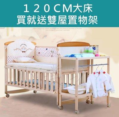 附發票2018新款(防汙大床120*67公分)實木嬰兒床變書桌搖籃調檔位可加長符合台灣國家標準