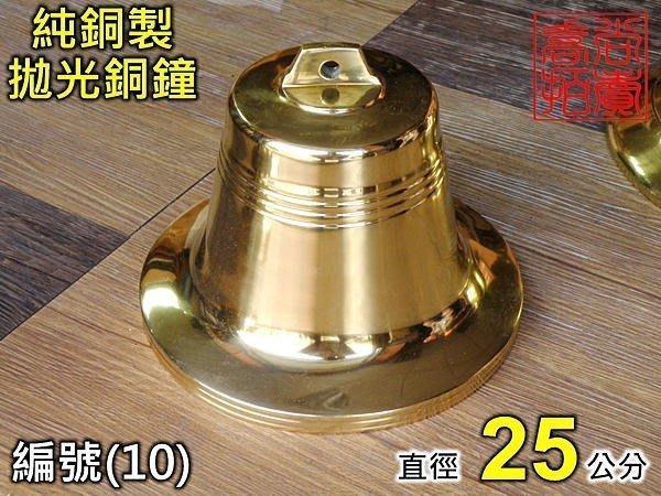 【喬尚拍賣】銅鈴 = 純銅製拋光銅鐘系列 (10) 直徑25cm